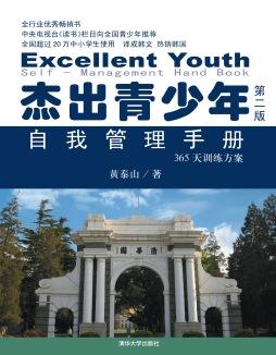 杰出青少年自我管理手册(第二版)