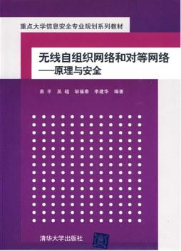 无线自组织网络和对等网络——原理与安全 易平,吴越 著 清华大学出版社
