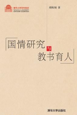 国情研究与教书育人(百年校庆)