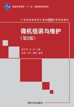 微机组装与维护(第2版) 查志琴、高波、杨雄、何松等 清华大学出版社