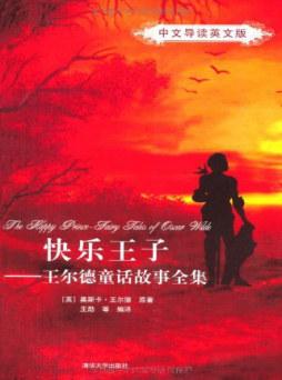快乐王子——王尔德童话故事全集(中文导读英文版)