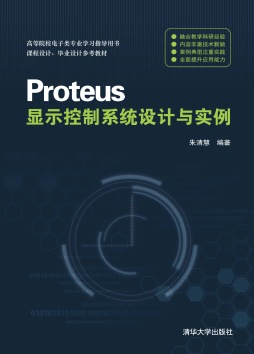 Proteus显示控制系统设计与实例