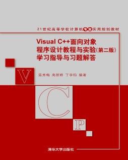 Visual <em>C</em>++面向对象<em>程序设计</em><em>教程</em>与<em>实验</em>(<em>第二版</em>)学习<em>指导</em>与<em>习题解答</em>|温秀梅, 高丽婷, 丁学均, 编著|清华大学出版社 温秀梅, 高丽婷, 丁学均, 编著 清华大学出版社