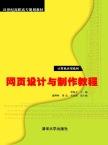 网页设计与制作教程 曾海文, 主编 清华大学出版社