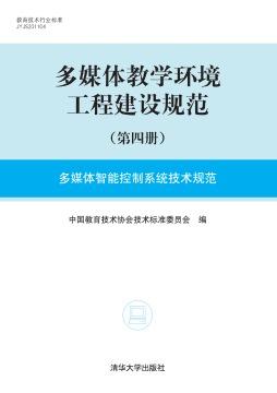 多媒体教学环境工程建设规范(第四册)多媒体智能控制系统技术规范 中国教育技术协会技术标准委员会 清华大学出版社