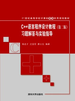 C++语言程序设计教程(第二版)习题解答与实验指导 杨进才、沈显军、唐土生 清华大学出版社