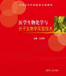 医学生物化学与分子生物学实验技术 王玉明 清华大学出版社