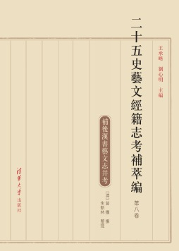 二十五史藝文經籍志考補萃編(第八卷)