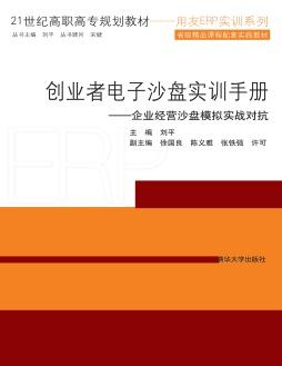 创业者电子沙盘实训手册——企业经营沙盘模拟实战对抗 刘平, 主编 清华大学出版社