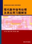 现代数字信号处理及其应用习题解答 何子述, 夏威, 程婷, 贾可新, 编 清华大学出版社