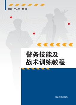 警务技能及战术训练教程 杨明、宁大庆 清华大学出版社