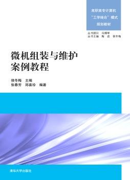 微机组装与维护案例教程 侯冬梅, 主编 清华大学出版社