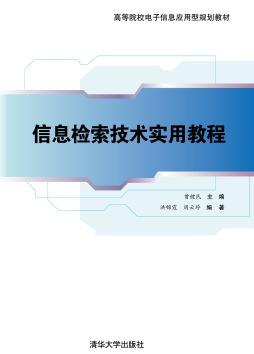 信息检索技术实用教程 曾健民、洪锦霞、周云玲 清华大学出版社