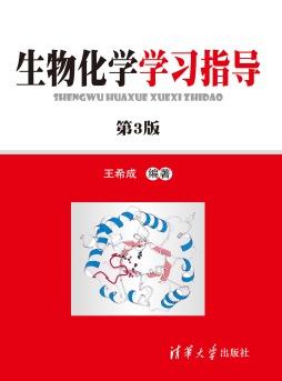 生物化学学习指导(第3版) 王希成, 编著 清华大学出版社