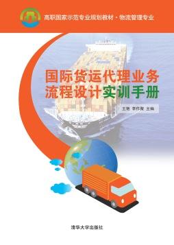 国际货运代理业务流程设计实训手册