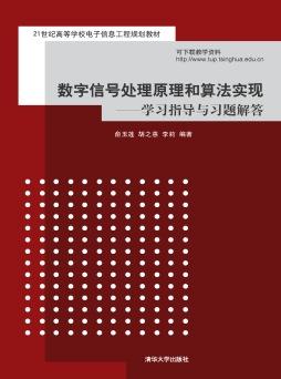 数字信号处理原理和算法实现——学习指导与习题解答 俞玉莲, 胡之惠, 李莉, 编著 清华大学出版社