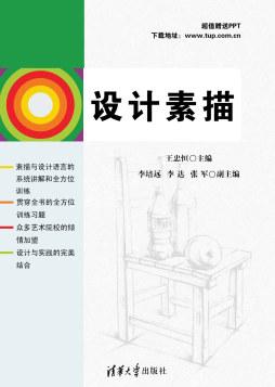 设计素描 王忠恒、李培远、李达、张军 清华大学出版社