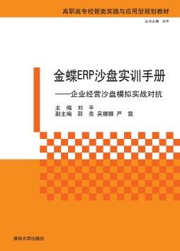 金蝶ERP沙盘实训手册——企业经营沙盘模拟实战对抗 刘平 清华大学出版社