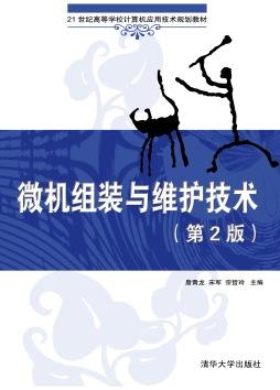 微机组装与维护技术(第2版) 詹青龙 清华大学出版社