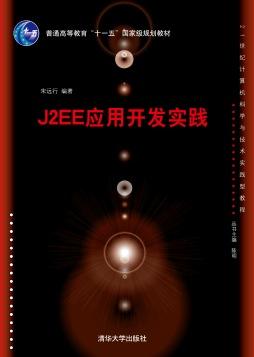 J2EE应用开发实践