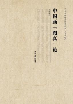 """中国画""""图真""""论 吴冬梅 清华大学出版社"""