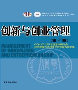 创新与创业管理(第7辑)——CICALICS2011年度学术研讨会:经济发展方式转变中的创新系统专辑 吴贵生 高建 清华大学出版社