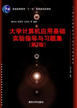 大学计算机应用基础实验指导与习题集(第2版) 秦光洁、张炤华、王润农 清华大学出版社