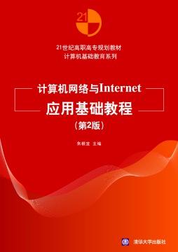 计算机网络与Internet应用基础教程(第2版) 朱根宣, 主编 清华大学出版社