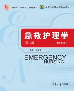 急救护理学(第2版)(供专科用)