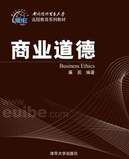 商业道德 廉茵 清华大学出版社
