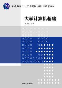 大学计算机基础 刘明生 清华<em>大学</em>出版社