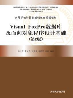 Visual FoxPro数据库及面向对象程序设计基础(第2版) 宋长龙、曹成志、张晓龙、李艳丽 清华大学出版社