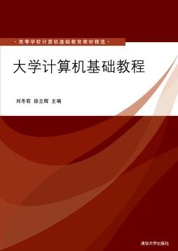 大学计算机基础教程 刘冬莉等 清华大学出版社
