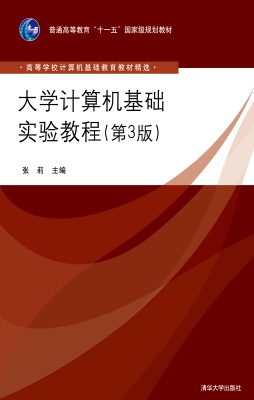 大学计算机基础实验教程(第3版) 张莉、基础教学研究课题组 清华大学出版社