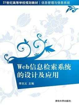 Web信息检索系统的设计及应用