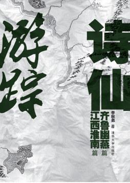 诗仙游踪——齐鲁幽燕篇 江西淮南篇 李秋弟 清华大学出版社