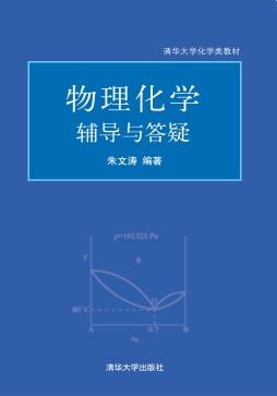 物理化学辅导与答疑 朱文涛 清华大学出版社