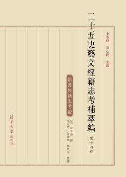 二十五史艺文经籍志考补萃编(第十四卷) 王承略, 刘心明 清华大学出版社