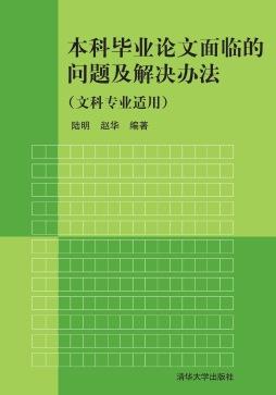 本科毕业论文面临的问题及解决办法(文科专业适用) 陆明、赵华 清华大学出版社