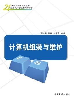 计算机组装与维护 曹建国, 程珊, 赵永会, 编著 清华大学出版社