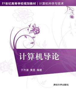 计算机导论(21世纪高等学校规划教材·计算机科学与技术)|于万波|清华大学出版社