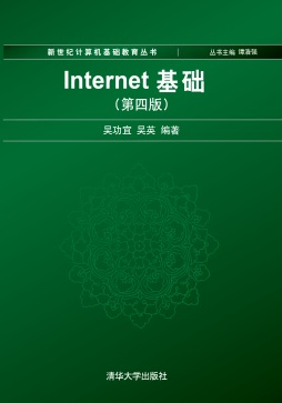 Internet基础(第四版) 吴功宜、吴英 清华大学出版社