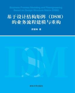 基于设计结构矩阵(DSM)的业务流程建模与重构 原慧琳 清华大学出版社