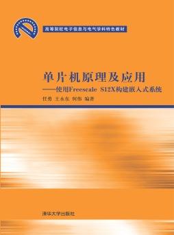 单片机原理及应用——使用Freescale S12X构建嵌入式系统