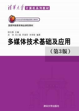 多媒体技术基础及应用(第3版) 钟玉琢、沈洪 清华大学出版社