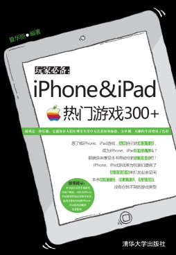 玩家必备:iPhone&iPad热门游戏300+ 夏华丽 清华大学出版社