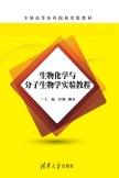生物化学与分子生物学实验教程 任颖, 柳春, 主编 清华大学出版社