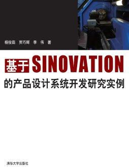 基于SINOVATION的产品设计系统开发研究实例 杨俊茹、贾巧辉、李伟 清华大学出版社