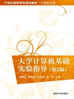 大学计算机基础实验指导(第2版) 刘腾红 清华大学出版社