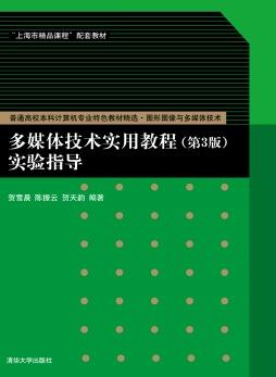 多媒体技术实用教程(第3版)实验指导 贺雪晨、陈振云、贺天韵 清华大学出版社